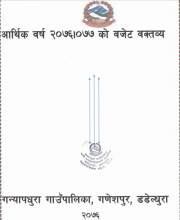 गन्यापधुरा गाउँपालिकाको आ. ब. २०७६/०७७ को बजेट बक्तव्यको (cover page only)